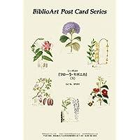 BiblioArt Post Card Series シーボルト 『フローラヤポニカ』 (1) 6枚セット(解説付き)