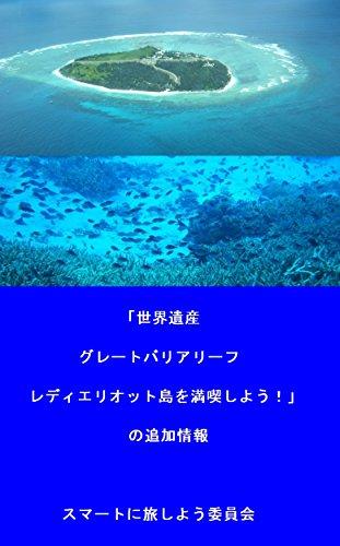 「世界遺産 グレートバリアリーフ レディエリオット島を満喫しよう!」の追加情報