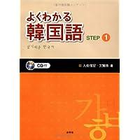 よくわかる韓国語STEP〈1〉 CD付