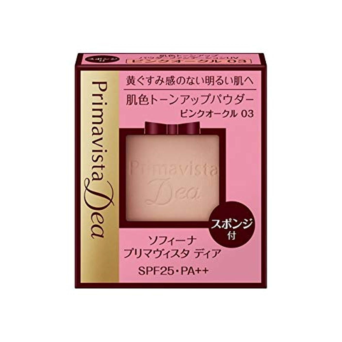 シネマサリーパワープリマヴィスタディア パウダーファンデーション UV 肌色トーンアップ ピンクオークル03 (レフィル) 花王 ソフィーナ