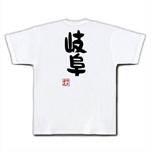 憩楽体Tシャツ 岐阜(MサイズTシャツ白x文字黒)