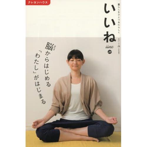 いいね(29) 2017年 02 月号 [雑誌] (月刊クーヨン増刊)