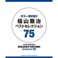 ギター弾き語り 福山雅治 ベストセレクション 75