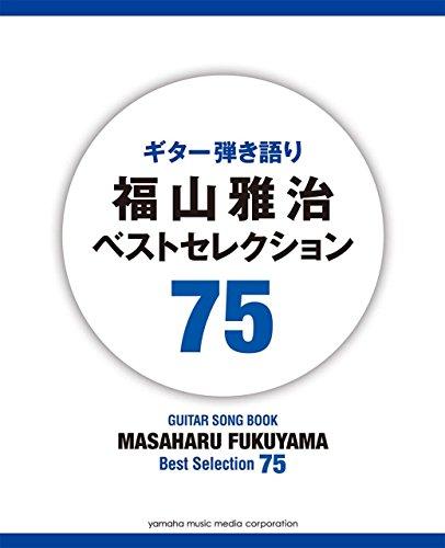 ギター弾き語り 福山雅治 ベストセレクション 75...