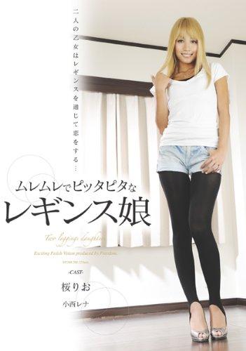 ムレムレでピッタピタなレギンス娘 NFDM-200 [DVD]