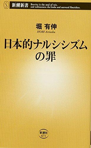 日本的ナルシシズムの罪 (新潮新書)