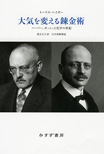 新装復刊『大気を変える錬金術』 世界を変えた化学