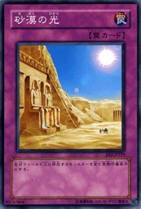 【遊戯王プチ日記】砂漠の光が値上がり&高騰中!今度対策案を考えてきます!