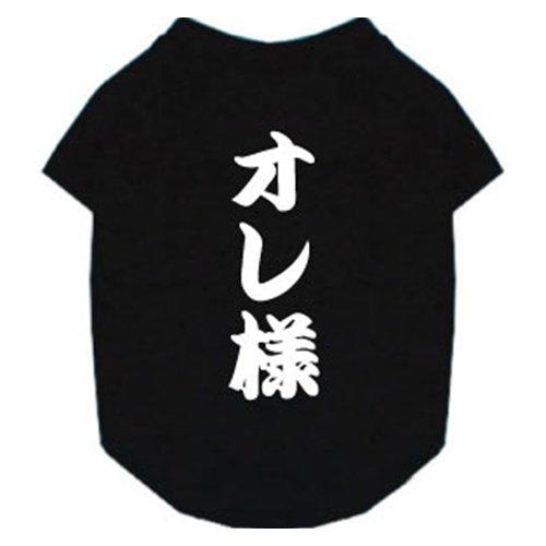 【わんわん本舗】おもしろデザインTシャツ『オレ様』 (L)
