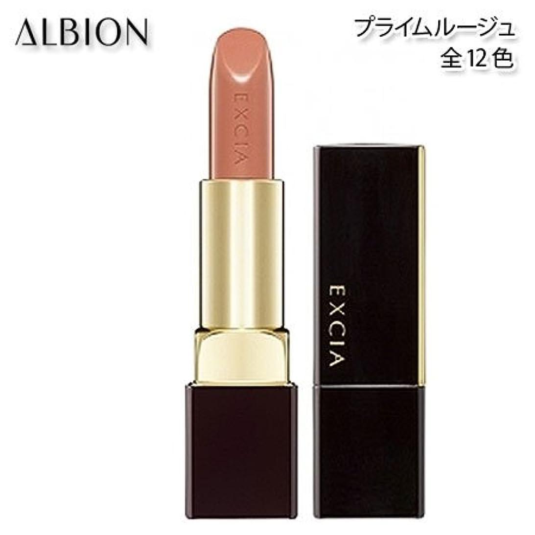 上昇クレデンシャル支給アルビオン エクシア AL プライムルージュ 4.2g 12色 -ALBION- BE400