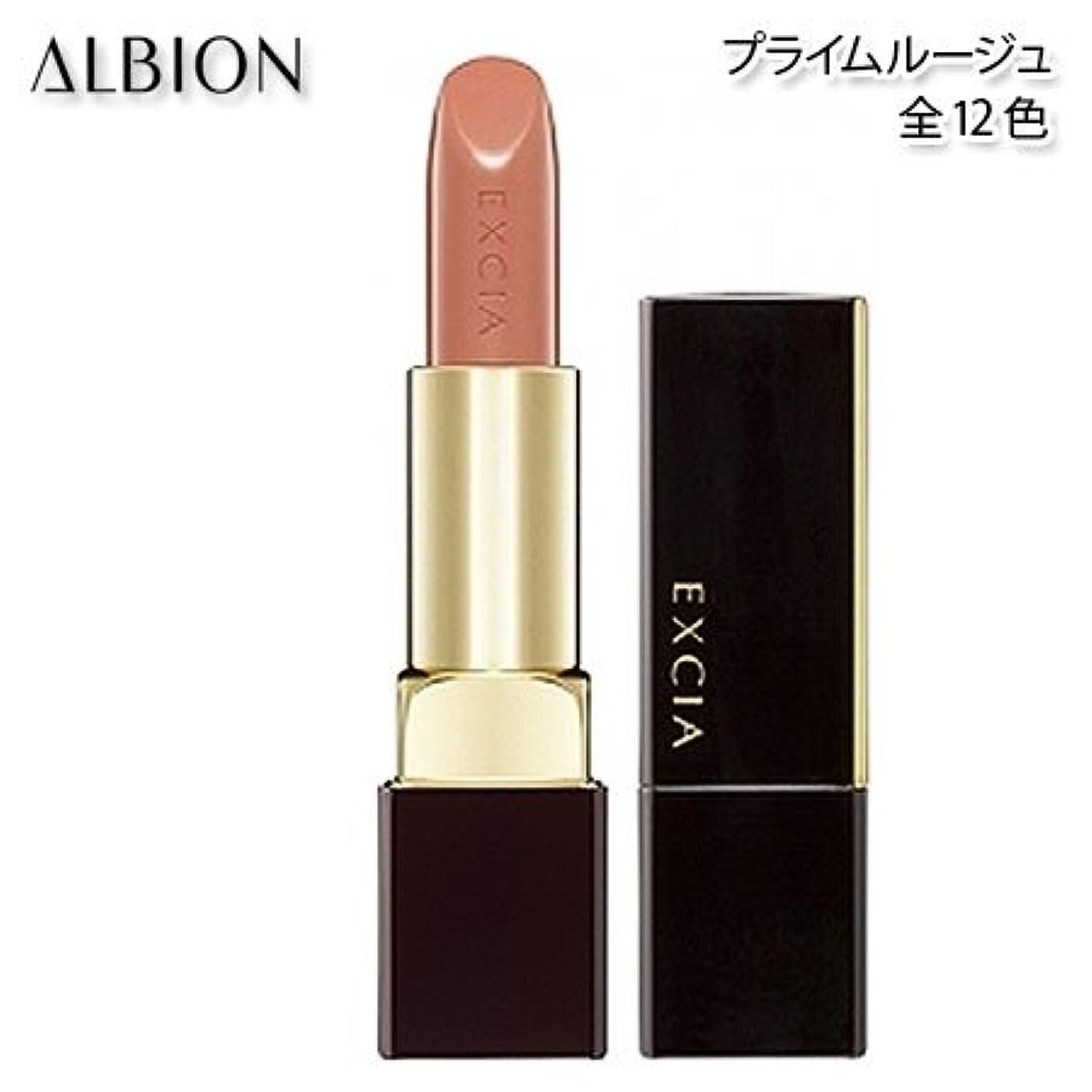 アルビオン エクシア AL プライムルージュ 4.2g 12色 -ALBION- RS501