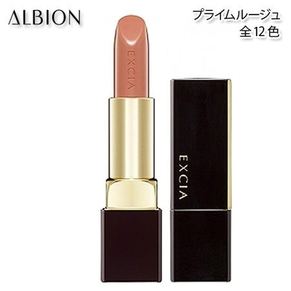 いつも七時半イソギンチャクアルビオン エクシア AL プライムルージュ 4.2g 12色 -ALBION- RD302