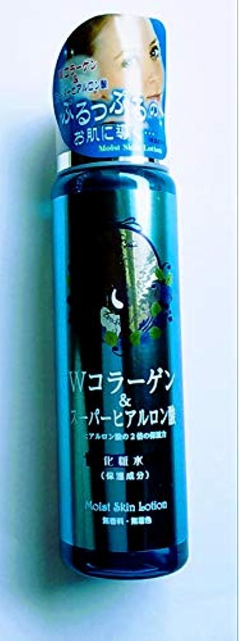 細分化する法的巨大Wコラーゲン&スーパーヒアルロン酸 化粧水