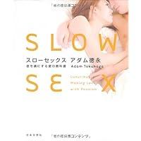 スローセックス―彼を虜にする愛の教科書