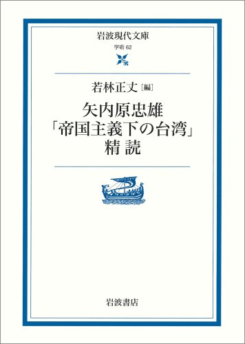 矢内原忠雄「帝国主義下の台湾」精読 (岩波現代文庫―学術)の詳細を見る