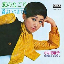 恋のなごり (MEG-CD)