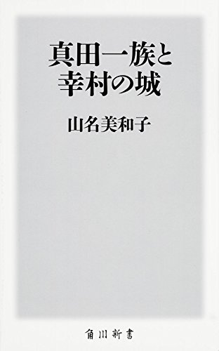 真田一族と幸村の城 (角川新書)の詳細を見る