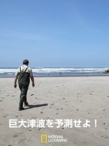巨大津波を予測せよ!