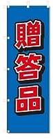 のぼり のぼり旗 贈答品(W600×H1800)