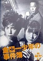 金田一少年の事件簿 VOL.3 [DVD]