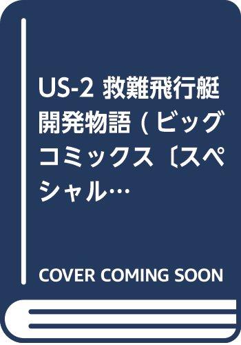 US-2 救難飛行艇開発物語 (ビッグ コミックス〔スペシャル〕)