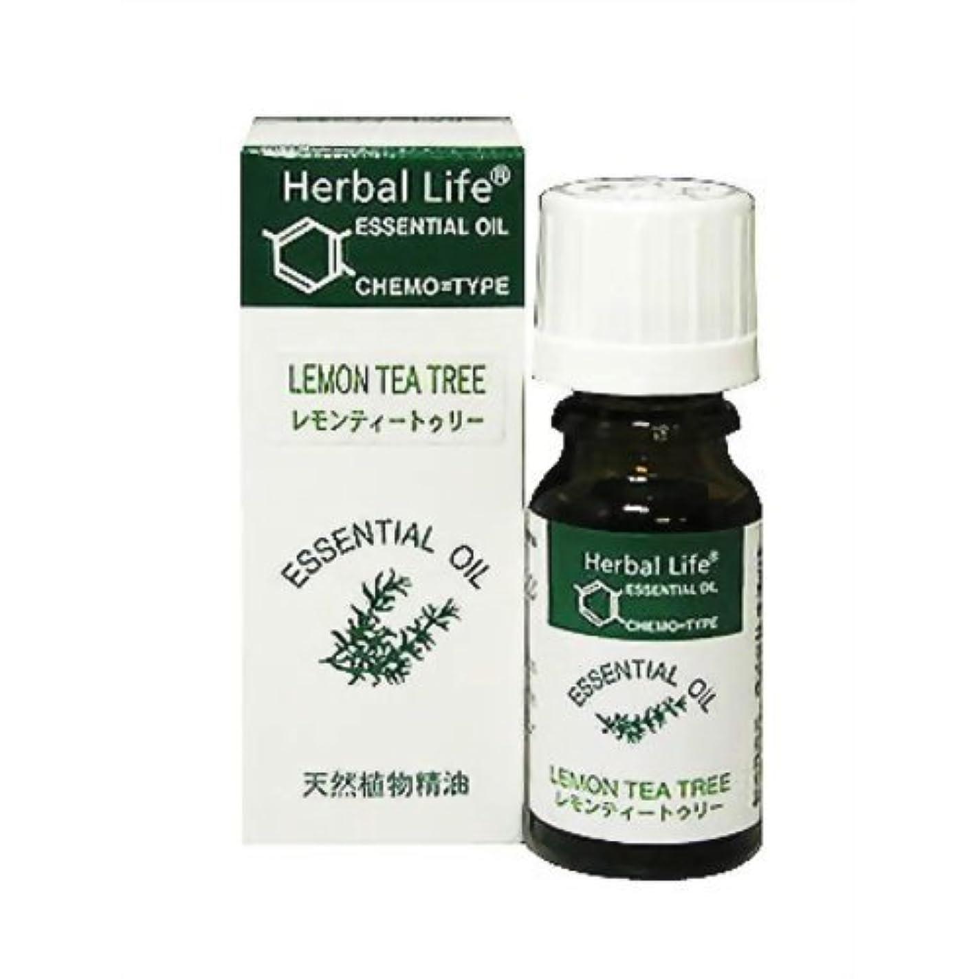 最小化する屈辱する石油Herbal Life レモンティートゥリー 10ml