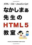 なかしまぁ先生のHTML5教室