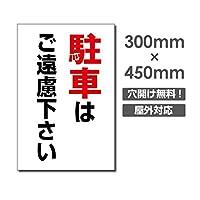 激安看板 駐車はご遠慮ください W300mm×H450mm 3mmアルミ複合板 看板 駐車場看板 駐車禁止看板 駐車厳禁 パネル看板 プレート看板 car-335