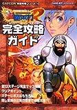 超魔界村R完全攻略ガイド (CAPCOM完璧攻略シリーズ)