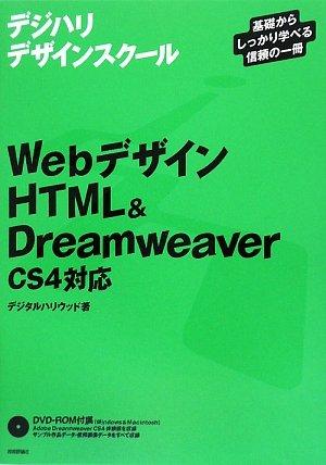 Webデザイン HTML & Dreamweaver <CS4対応> (デジハリデザインスクールシリーズ)の詳細を見る