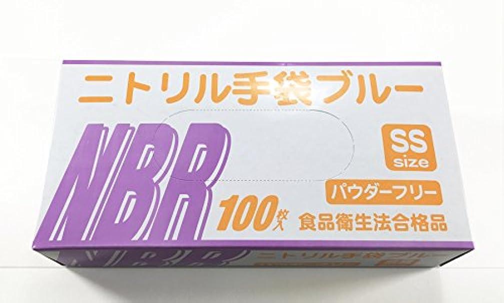 溶けた臭いファンネルウェブスパイダー使い捨て手袋 ニトリル グローブ ブルー 食品衛生法合格品 粉なし 100枚入×20個セット SSサイズ
