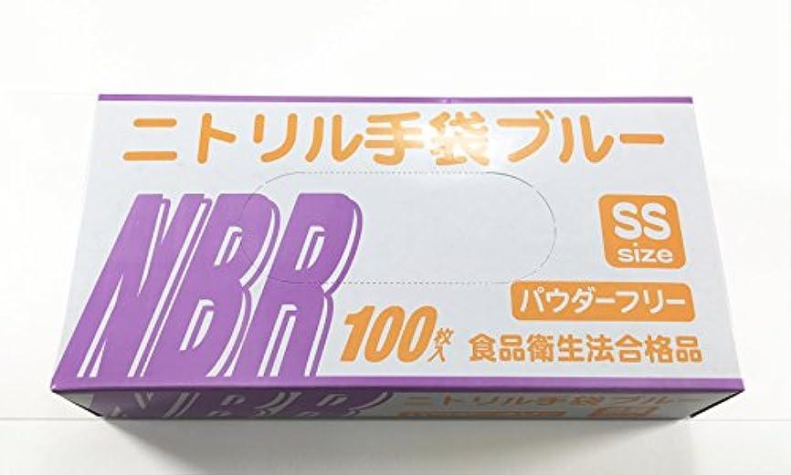 と組む自体権限使い捨て手袋 ニトリル グローブ ブルー 食品衛生法合格品 粉なし 100枚入×20個セット SSサイズ