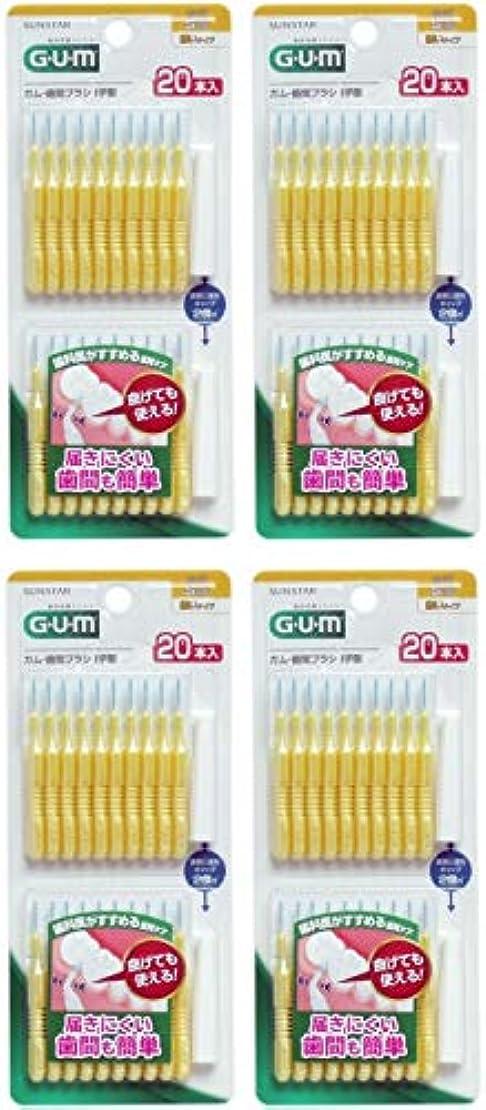 疑い者ゴージャス列挙する【まとめ買い】GUM歯間ブラシ I字型 S 20P【×4個】