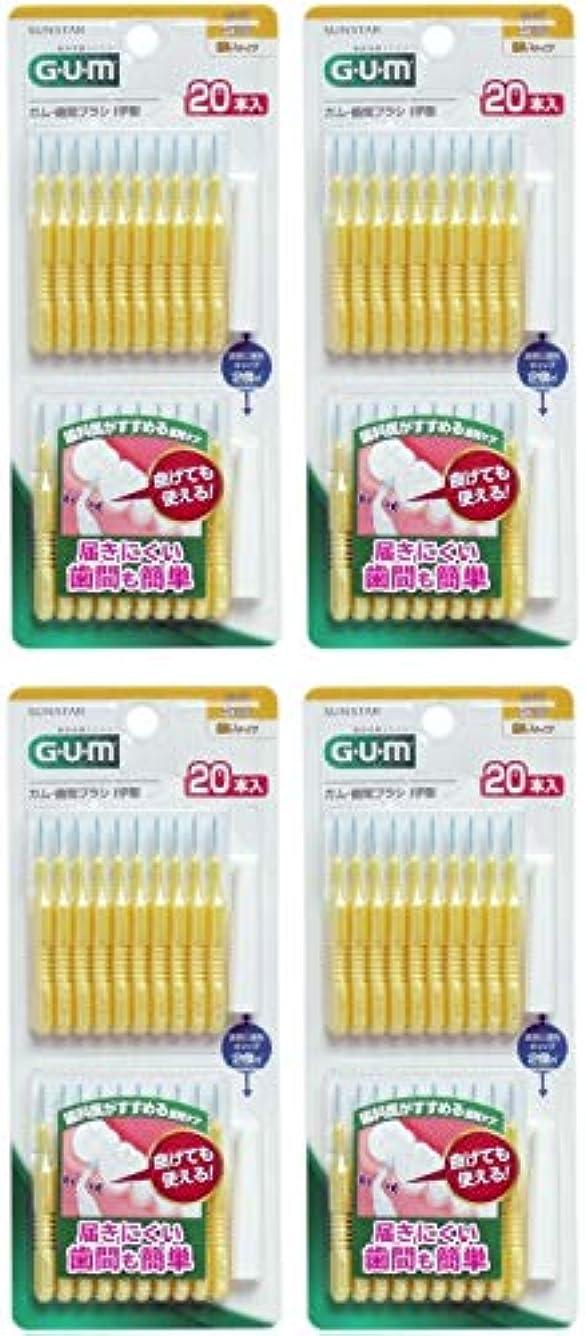 スプリットチェリー古い【まとめ買い】GUM歯間ブラシ I字型 S 20P【×4個】