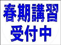 「春期講習受付中(紺)」 ティンサイン ポスター ン サイン プレート ブリキ看板 ホーム バーために