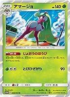 ポケモンカードゲーム/PK-SM10b-008 アマージョ R