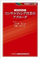 ゼロからわかるコンサルティング営業のアプローチ (KINZAIバリュー叢書)