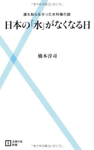 日本の「水」がなくなる日―誰も知らなかった水利権の謎 (主婦の友新書)