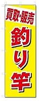 のぼり のぼり旗 買取・販売 釣り竿 (W600×H1800)