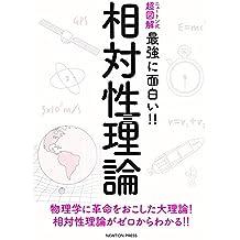 [スポンサー プロダクト]ニュートン式 超図解 最強に面白い!! 相対性理論 (ニュートン式超図解 最強に面白い!!)