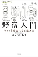 野宿入門―ちょっと自由になる生き方 (草思社文庫) 文庫