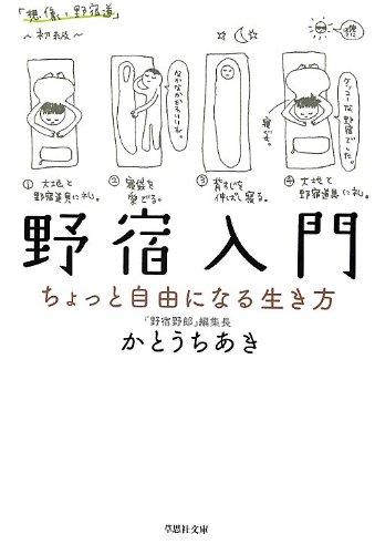 野宿入門—ちょっと自由になる生き方 (草思社文庫)