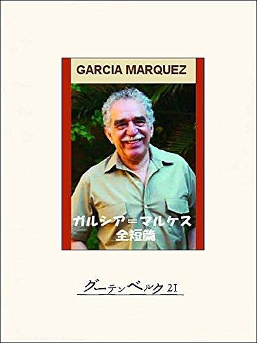 ガルシア=マルケス全短編の詳細を見る