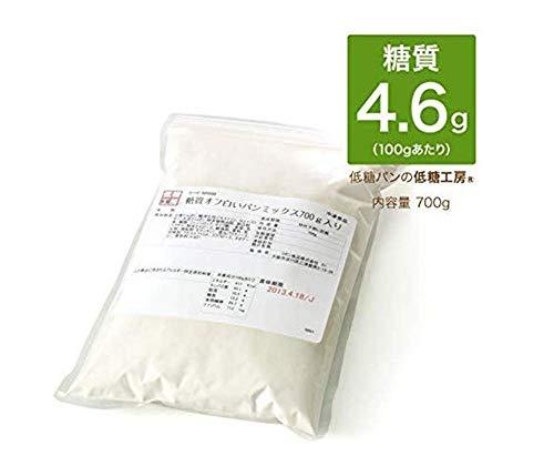 糖質オフ 小麦ふすま粉(低糖工房)糖質制限におすすめ! (糖質89%オフ 糖質オフの白いパンミックス粉 700g×1袋)