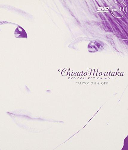 『'TAIYO'ON & OFF ― Chisato Moritaka DVD Collection no.11』のトップ画像