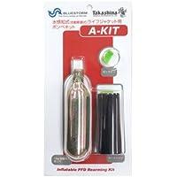 A-KIT 交換ボンベセット 高階救命器具 ブルーストーム用 18g