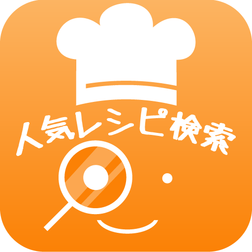 Amazon.co.jp: 人気レシピ検索 , クックパッドの人気レシピを簡単検索 , Android アプリストア