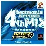 ビートマニアアペンド 4thMIX