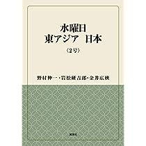 水曜日 東アジア 日本  〈2号〉 (風響社ブックレット)