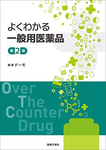 2018-09-20 よくわかる一般用医薬品集 第2版